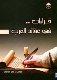 حمل كتاب قراءات في عقائد الغرب - فيصل بن علي الكاملي