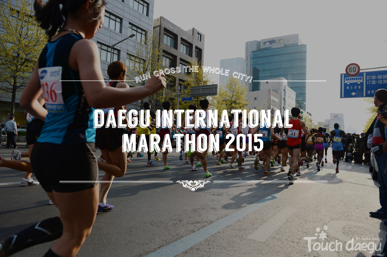 Daegu International Marathon 2015