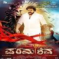 Paramashiva Kannada Movie