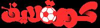 كورة لايف اون لاين | بث مباشر مباريات اليوم