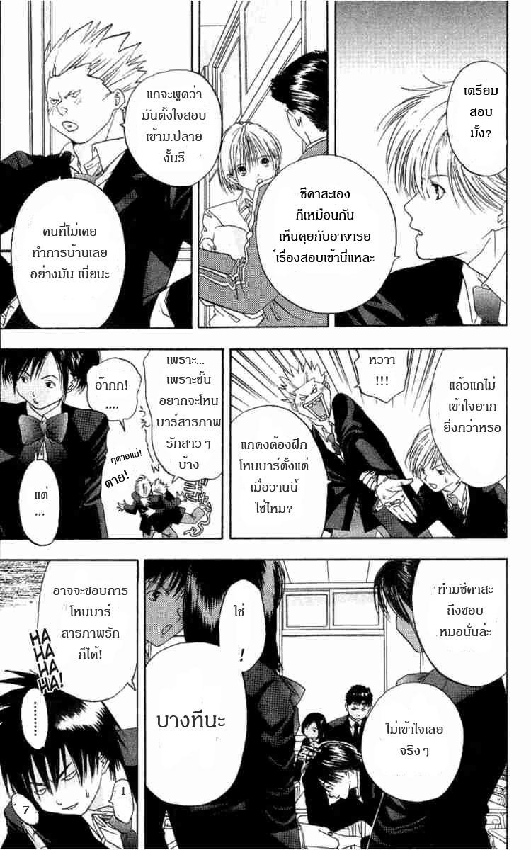 อ่านการ์ตูน Ichigo100 2 ภาพที่ 19
