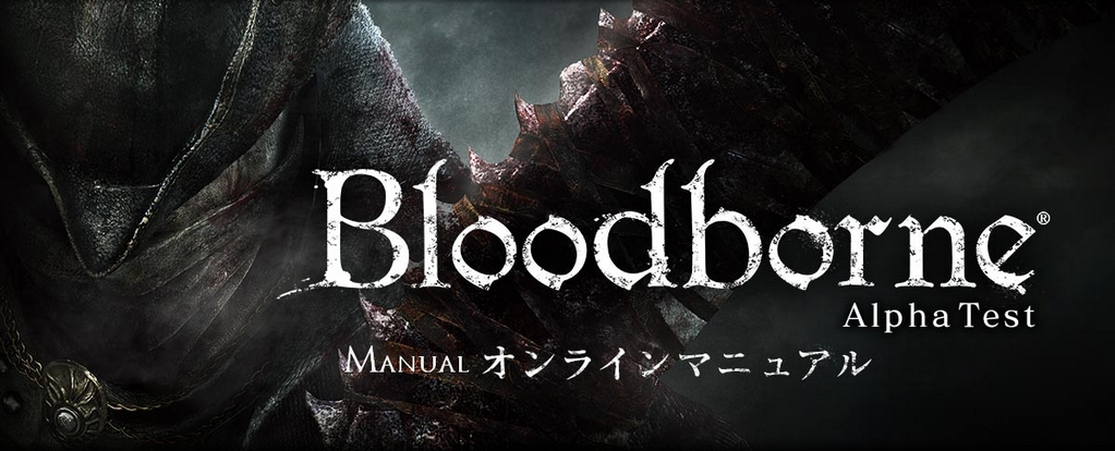 Bloodborne Alpha Test