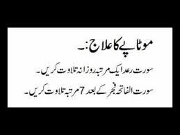 Motapey ka Ilaj Wazifa | Wazaif in Urdu