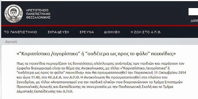 Εντείνονται οι προσπάθειες για «άφυλα» παιχνίδια και στην Ελλάδα