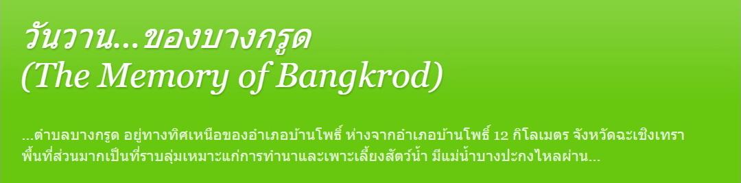 วันวาน...ของบางกรูด <br> (The Memory of Bangkrod)