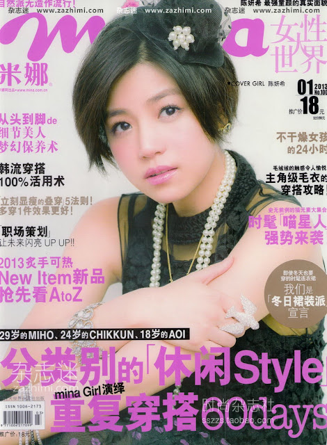 米娜 mina January 2013 chinese fashion magazines