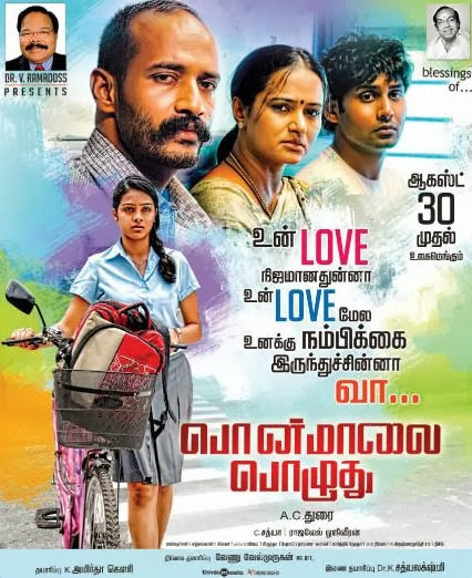Watch Ponmaalai Pozhudhu (2013) MSK DVDRip Tamil Full Movie Watch Online For Free