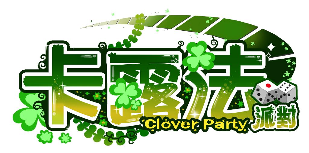 CloverParty 卡露法派對