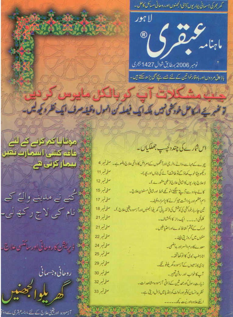 Ubqari Magazine November 2006