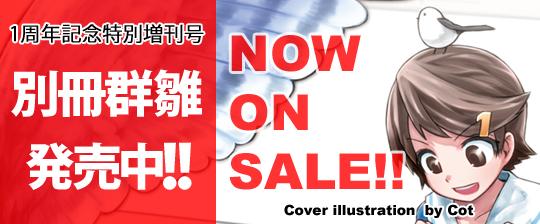 『別冊群雛 (GunSu)』2015年02月発売号