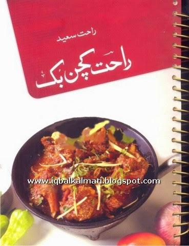Rahat Kitchen Book Urdu