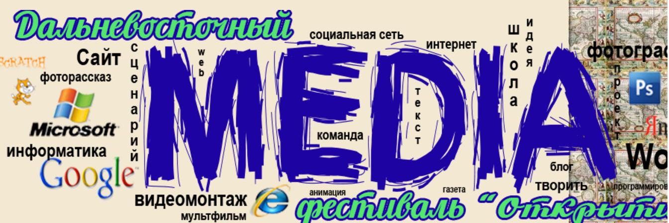 """Медиафестиваль """"Открытие"""""""