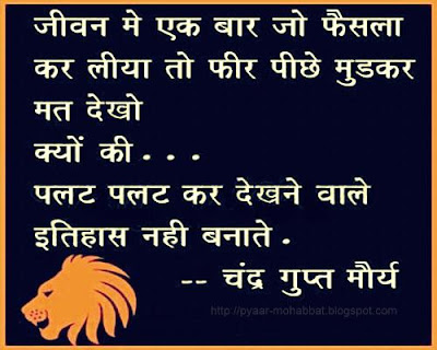 Pichhe Mudkar Mat Dekho - Hindi Pyaar Mohabbat Shayari