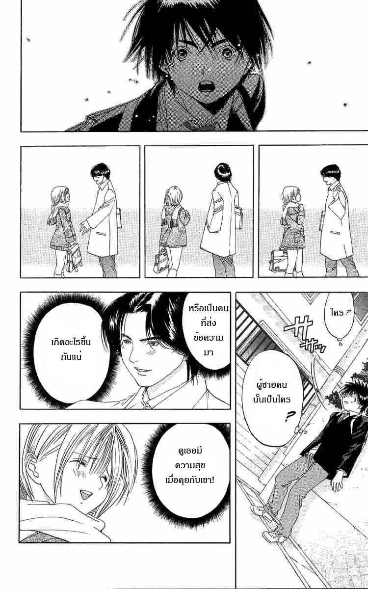 อ่านการ์ตูน Ichigo100 3 ภาพที่ 10