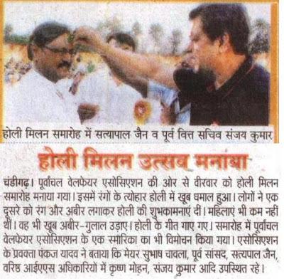 होली मिलन समारोह में सत्यपाल जैन व पूर्व वित् सचिव संजय कुमार।
