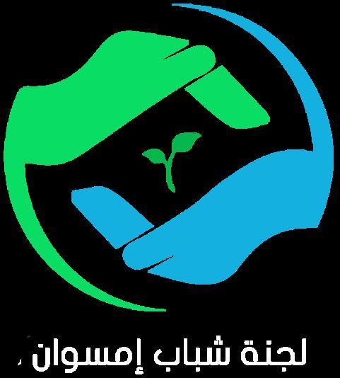 لجنة شباب إمسوان