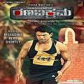 Ranavikrama Kannada Movie Review