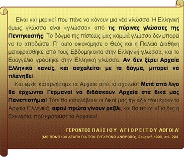 diaforetiko.gr : arxaia ellinika paisios 370+%281%29 Τι είχε πει ο Γέροντας Παίσιος για τα Αρχαία Ελληνικά;;