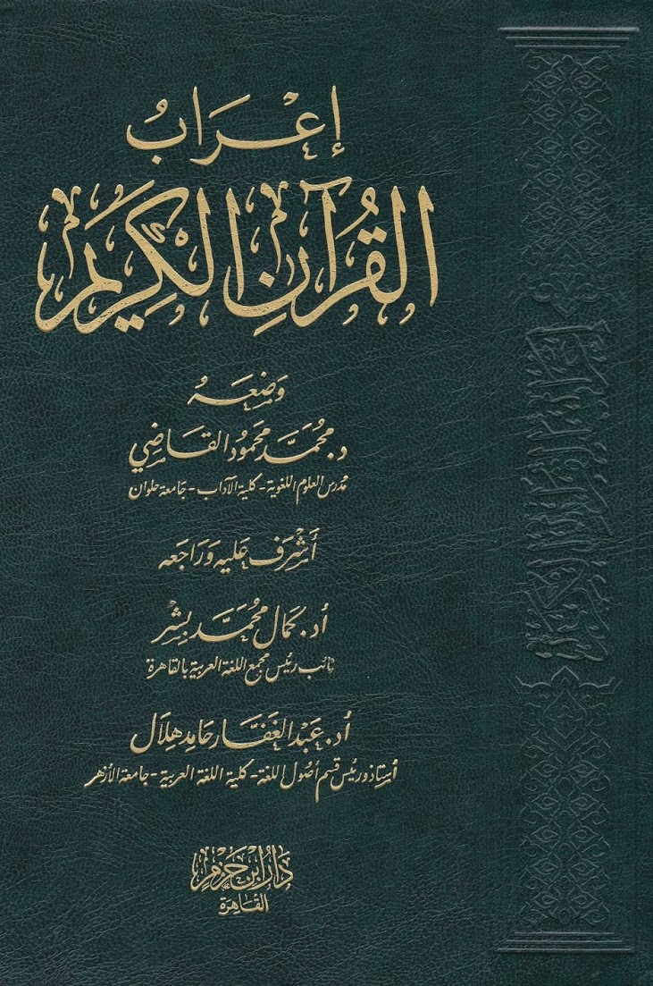 I'ROB AL-QURAN AL-KARIM (HABIS STOK)