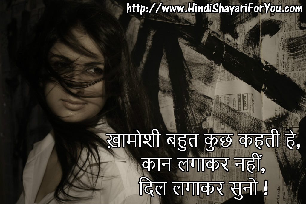 Dil Shayari in Hindi - ख़ामोशी बहुत कुछ कहती हे