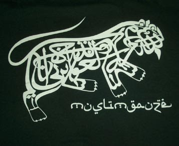 Muslimgauze 