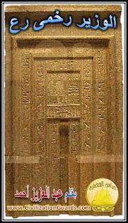 الباب الوهمى لمقبرة الوزير رخميرع