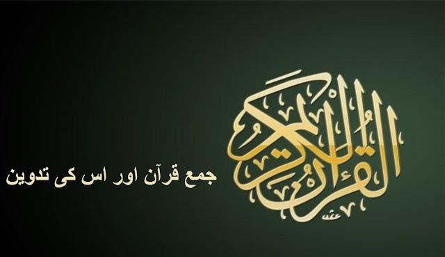 جمع قرآن اور اس کی تدوین