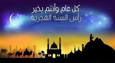 تهنئة روحانية للأمة الإسلامية بقدوم العام الهجري 1437