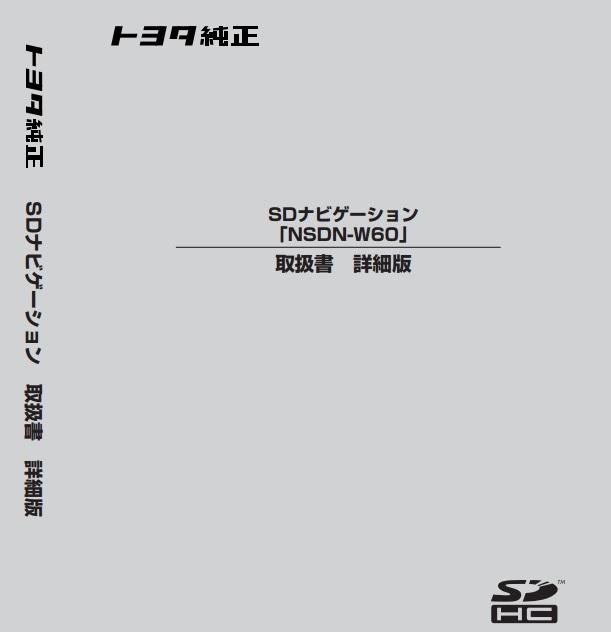 nsdn w60 english manual