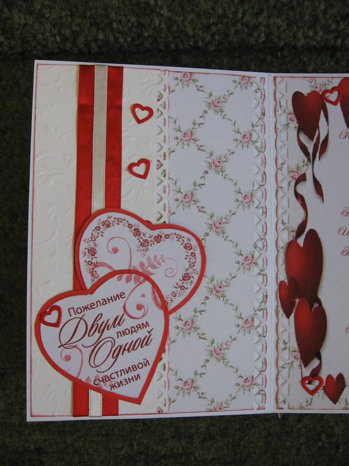 Скрапбукинг свадебные открытки красные