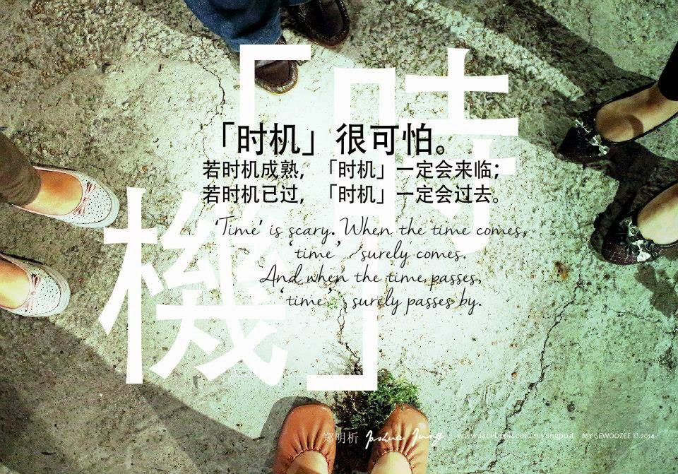 郑明析,摄理,月明洞,脚,地面,鞋子,时机,Joshua Jung, Providence, Wolmyeong Dong, legs, ground, shoes, Time