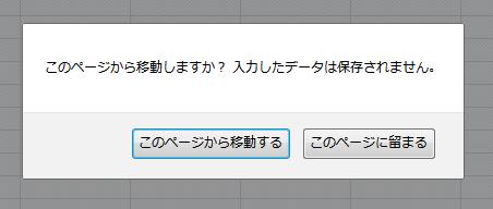 Google Drive : スプレッドシート このページから移動しますか? 入力したデータは保存されません。