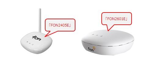 SoftBankで無料提供している「FON2405E」と802.11ac対応の「FON2601E」