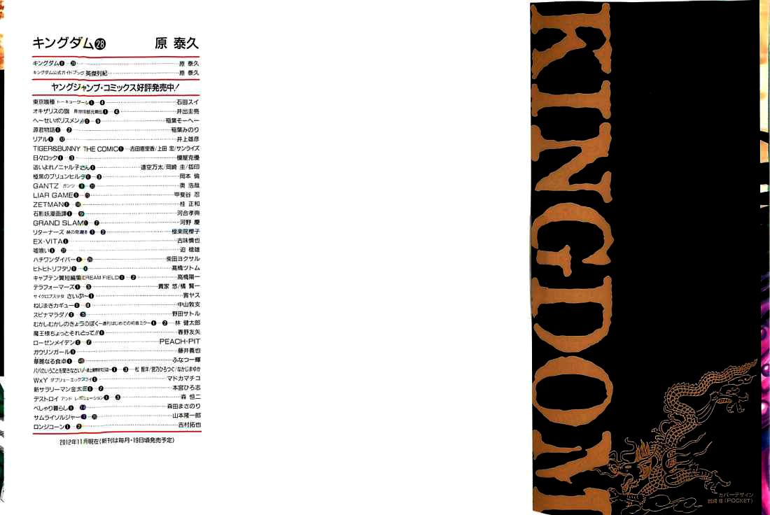 Kingdom - Vương Giả Thiên Hạ Chapter 295 page 4 - IZTruyenTranh.com