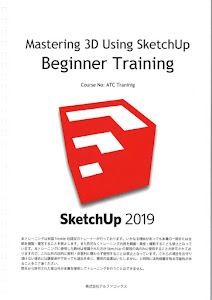 SketchUp PRO 認定トレーニング