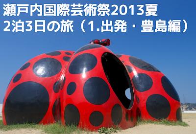 瀬戸内国際芸術祭2013夏 2泊3日の旅(1.出発・豊島編)