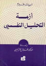 كتاب أزمة التحليل النفسي - إريك فروم
