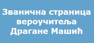 Вероучитељ Драгана Машић