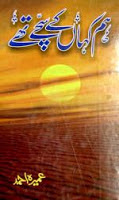 Hum Kahan ke Sache Urdu Novel By Umera Ahmad