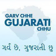 """Proud To Be Gujarati"""