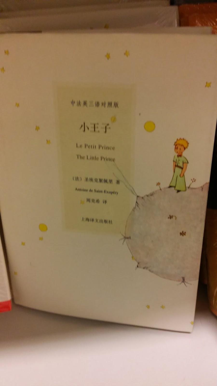 the little prince book pdf english