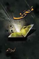 Mushaf (Urdu Novel) By Nimra Ahmed pdf complete