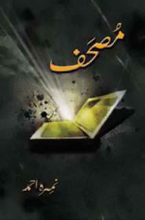 Mushaf (Urdu Novel) By Nimra Ahmed pdf complete