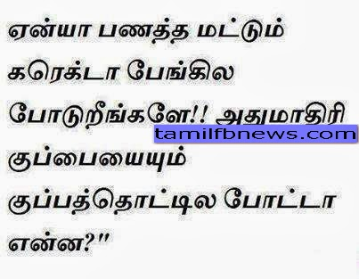 Tags : tamil funny photos, latest funny photos free download, tamil ...