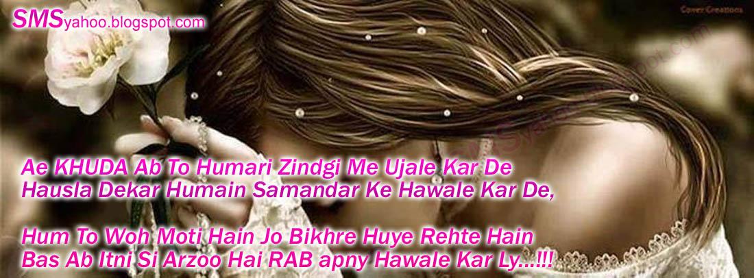 love death sms in hindi ae khuda ab to humari zindgi me