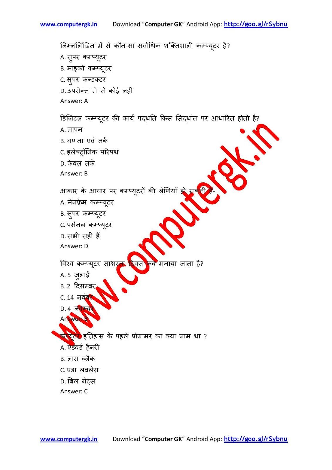 computer history in hindi Advertisements: कंप्यूटर पर निबंध / essay on computer in hindi कंप्यूटर एक अद्भुत मशीन है । इसके आविष्कार से दुनिया मे क्रांति आ गई.