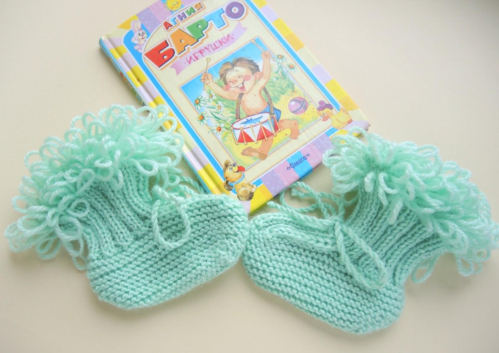 Как вязать носочки для маленьких