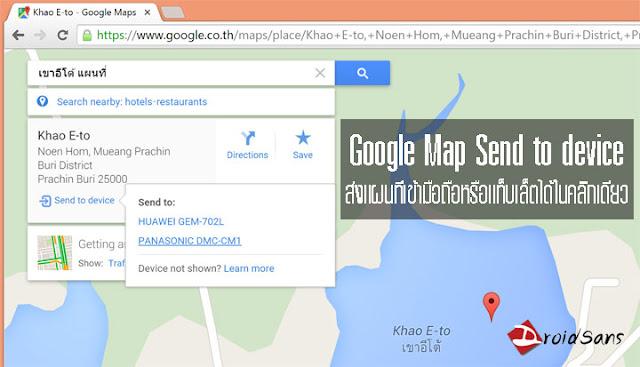 Novidade no Google Maps - Sincronize a rota do PC com o smartphone