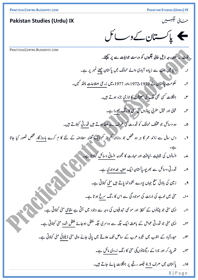 resources-of-pakistan-blanks-pakistan-studies-urdu-9th