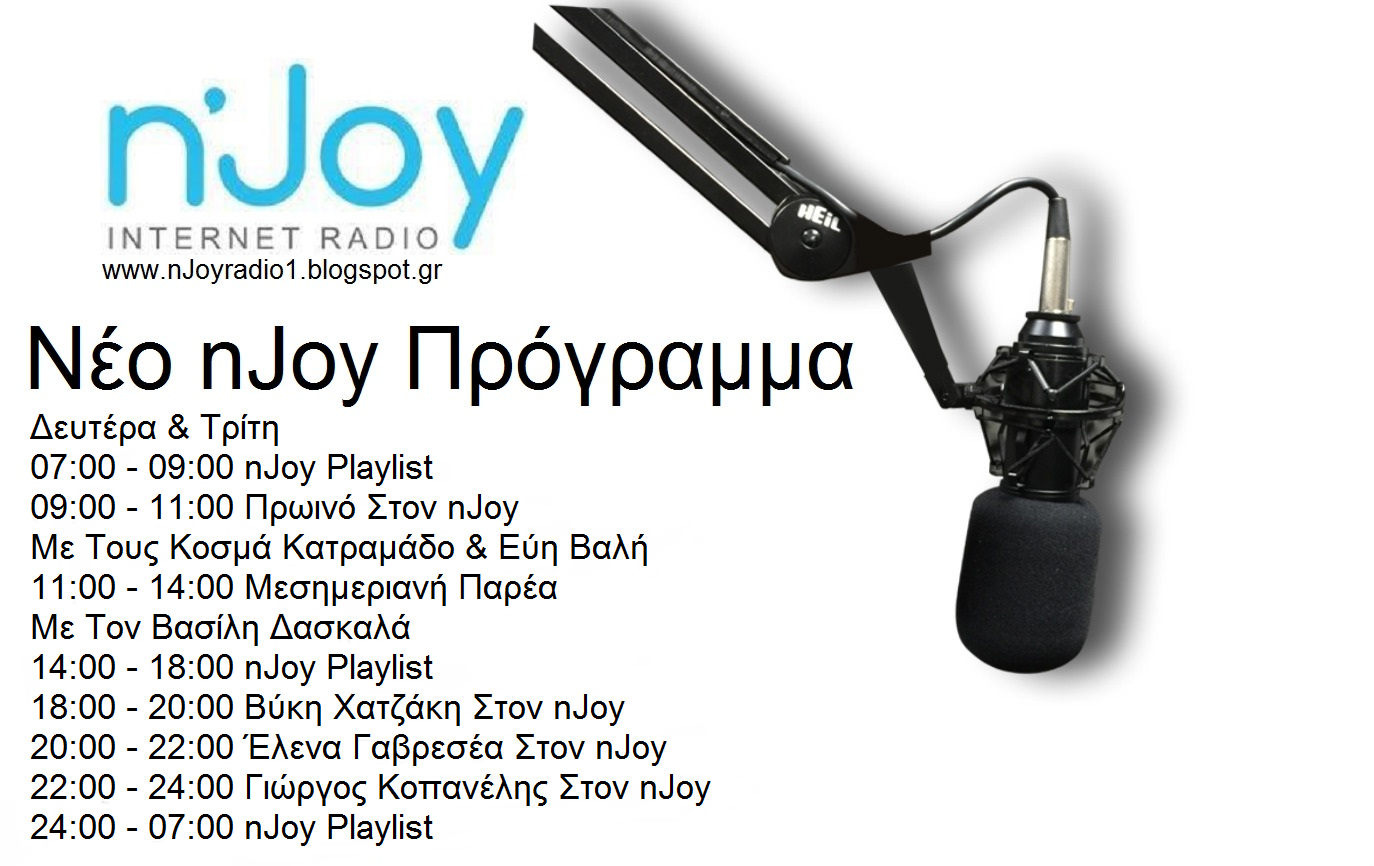 nJoy προγραμμα 2017-2018